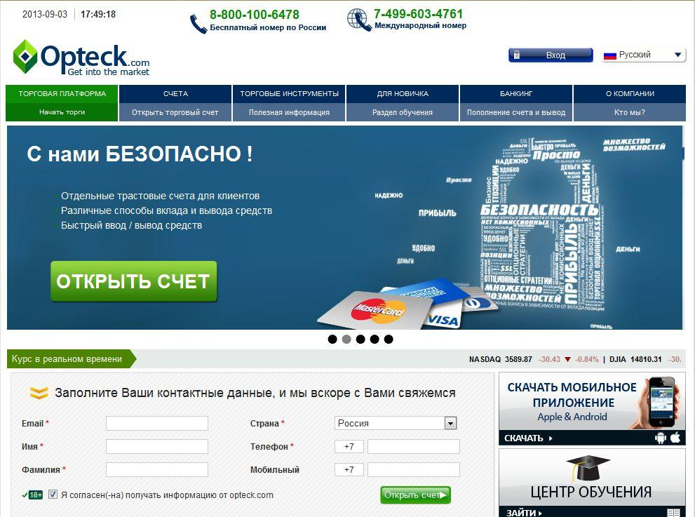 Optek binary option